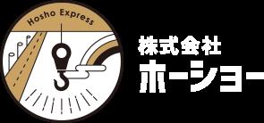 東京都青梅市の運送会社【株式会社ホーショー】